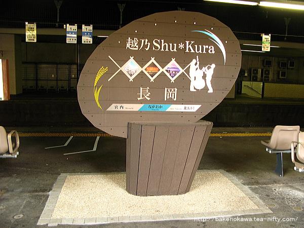 快速「越乃Shu*Kura」の駅名標