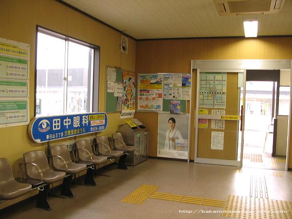 駅舎内の待合空間