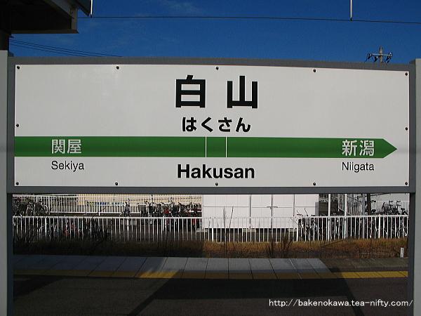 白山駅の駅名標