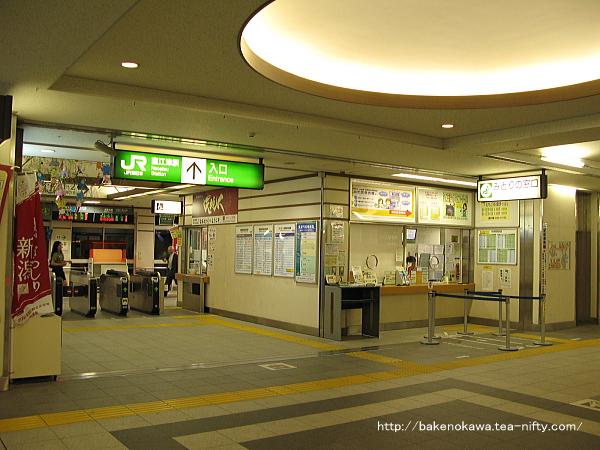JR東日本時代の駅窓口
