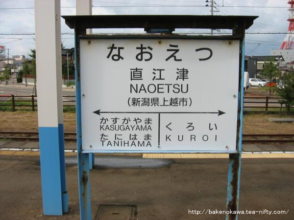 国鉄型の直江津駅駅名標