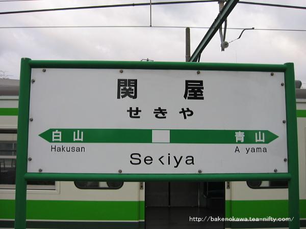 関屋駅の駅名標