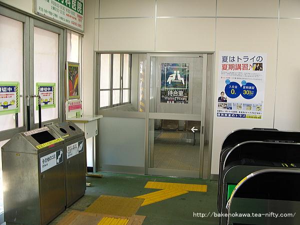 現在の駅舎内待合室