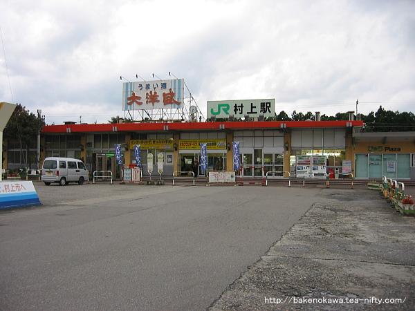 リニューアル以前の村上駅駅舎