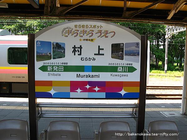 「きらきらうえつ」の駅名標