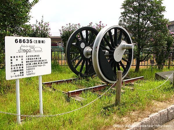 西口に置かれた、蒸気機関車8620形の動輪