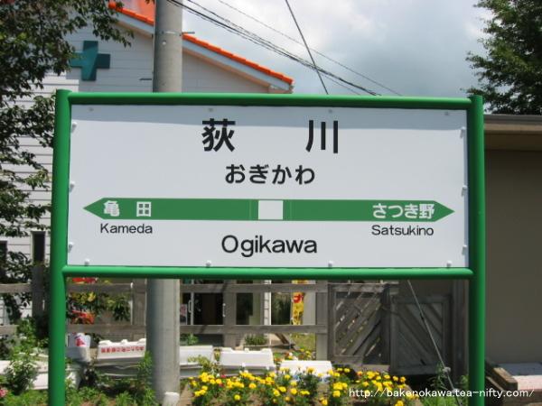 荻川駅の駅名標