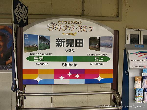 快速「きらきらうえつ」停車駅の証たるスペシャル駅名標