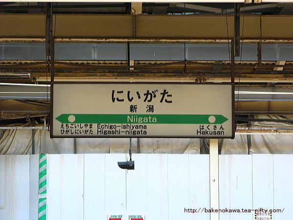 新潟駅在来線の駅名標