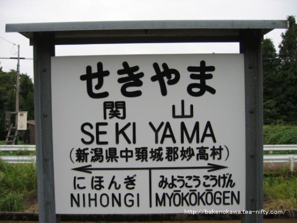 関山駅駅名標
