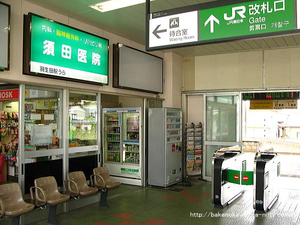 加茂駅東口駅舎内部の様子その4