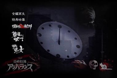 DVD恐怖劇場アンバランスvol.6のメニュー画面
