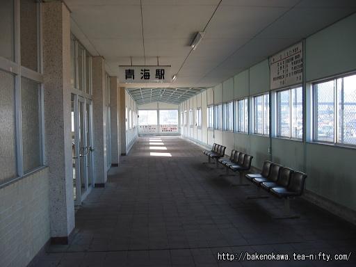 青海駅橋上駅舎内部その3