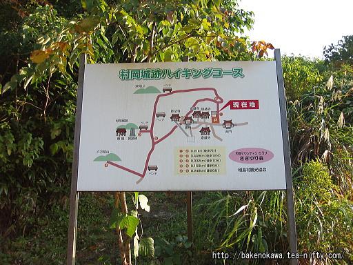 村岡城跡ハイキングコースの看板
