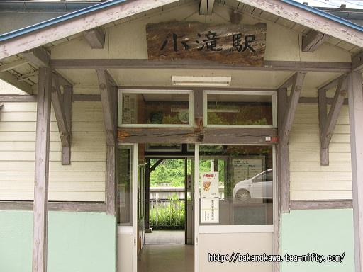 小滝駅駅舎その3