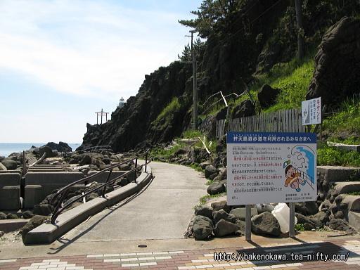弁天島遊歩道の入口