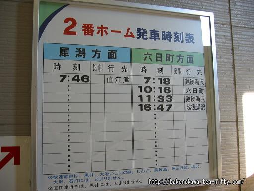 2番ホーム発車時刻表