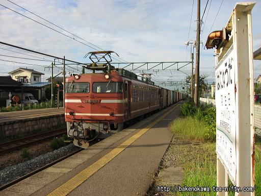 羽生田駅に進入するEF81形電気機関車牽引の貨物列車