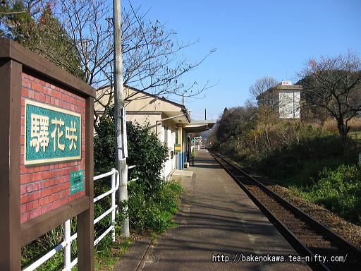 咲花駅のホームその3