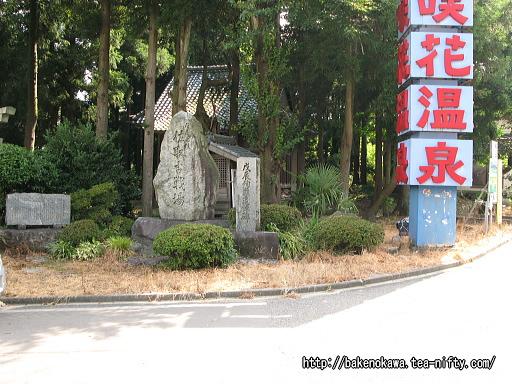 「佐取古戦場」石碑