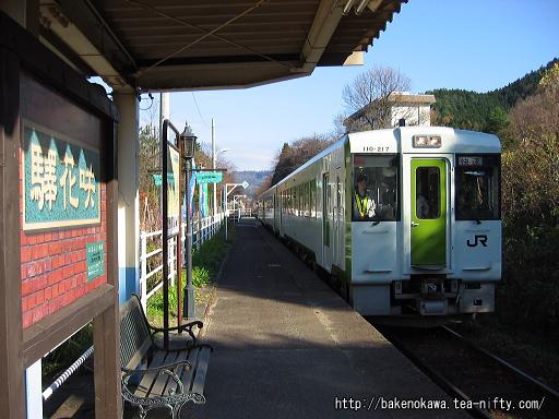 咲花駅に到着したキハ110系気動車快速「あがの」