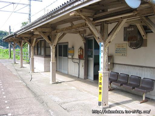 有間川駅駅舎その3