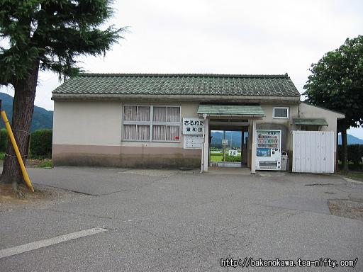 猿和田駅の旧駅舎