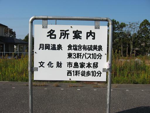 月岡駅の名所案内板