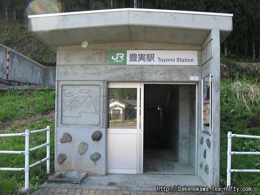 豊実駅駅舎その1