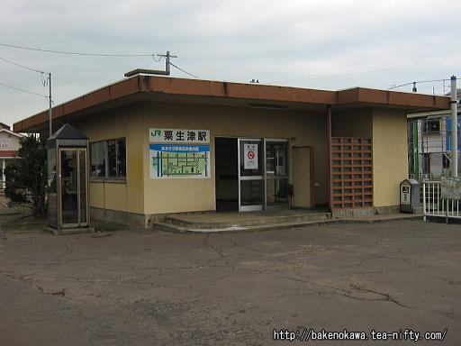 粟生津駅駅舎その2