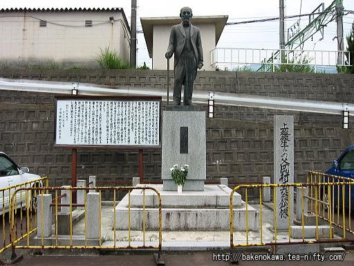 岡村貢氏の顕彰像