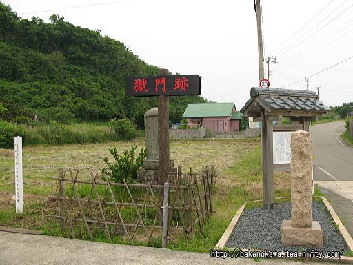 北国街道入り口の獄門跡