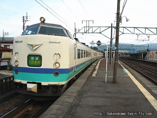 新井駅で待機中の485系電車快速「くびき野」その1