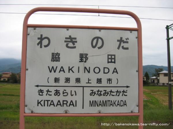 脇野田駅名票