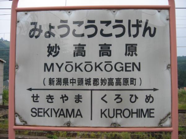 妙高高原駅駅名標その1