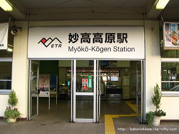妙高高原駅駅舎その3