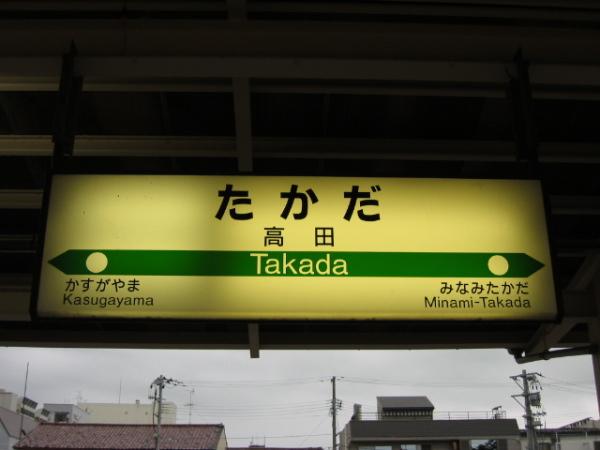 高田駅の駅名標その1