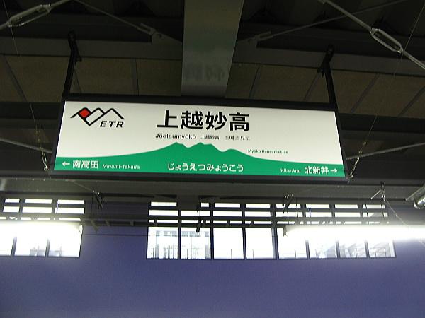 上越妙高駅の駅名標