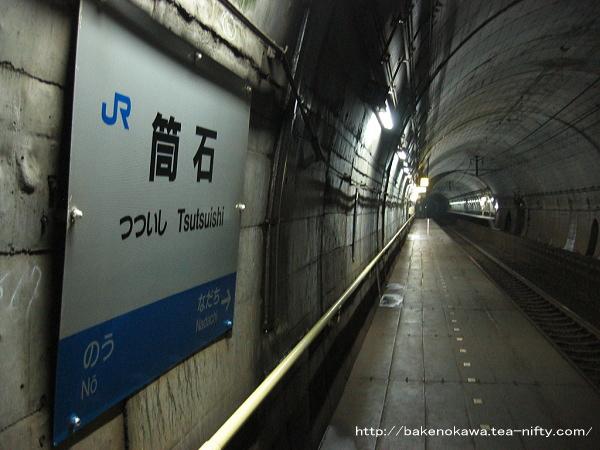 筒石駅の駅名標