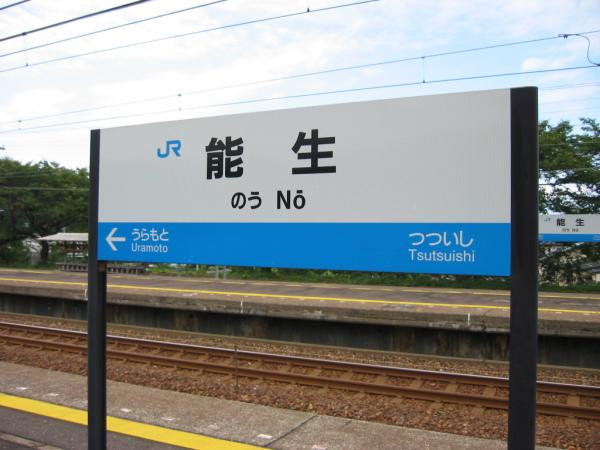 能生駅の駅名標