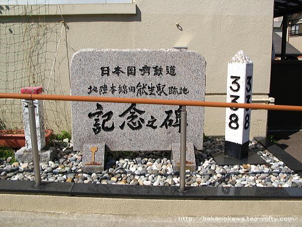 旧能生駅跡の記念碑
