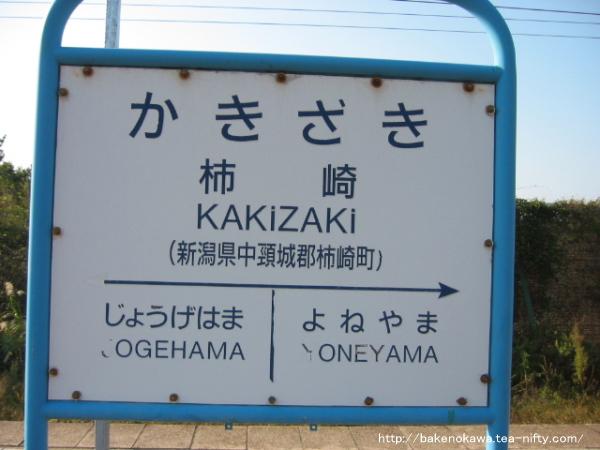 柿崎駅の駅名標
