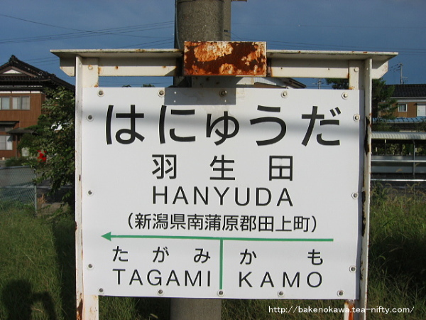羽生田駅の駅名標
