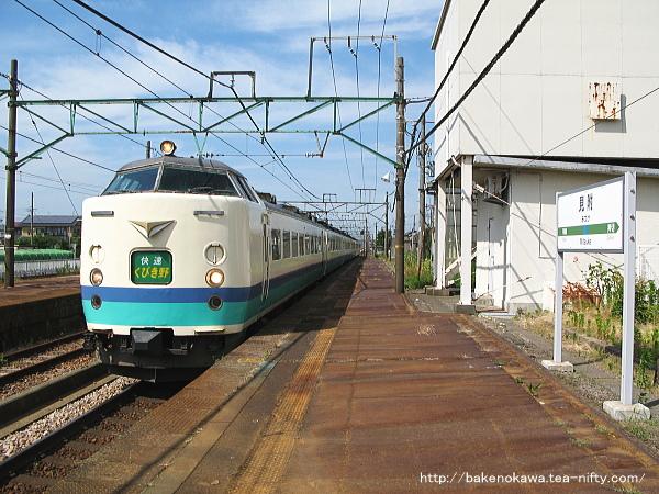 見附駅に進入する485系電車快速「くびき野」