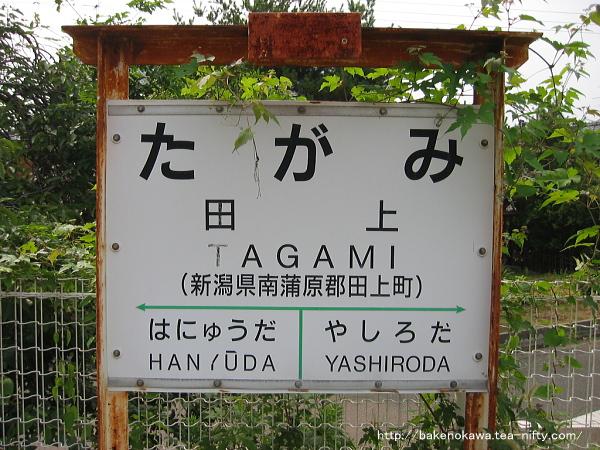 田上駅の駅名標