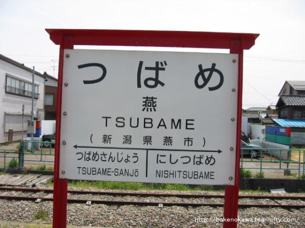 燕駅の駅名標
