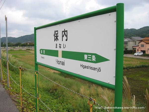 保内駅の駅名標