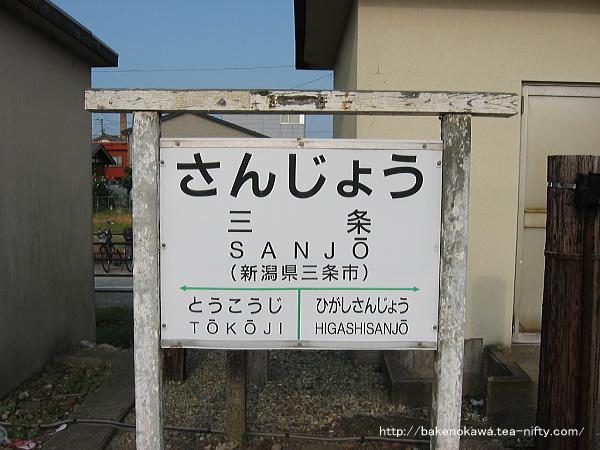 三条駅の駅名標