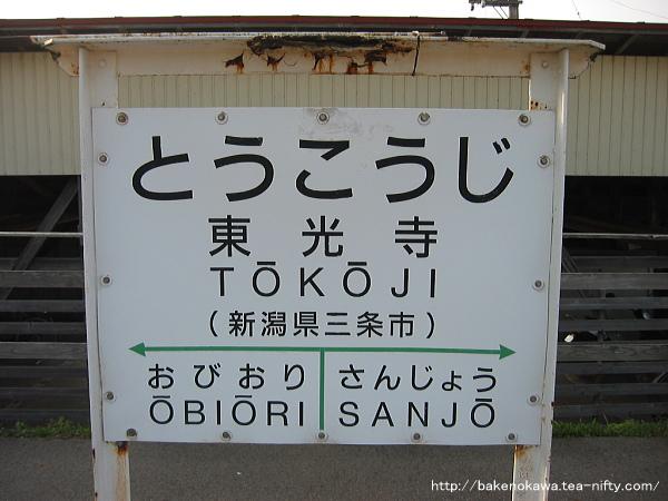東光寺駅の駅名標