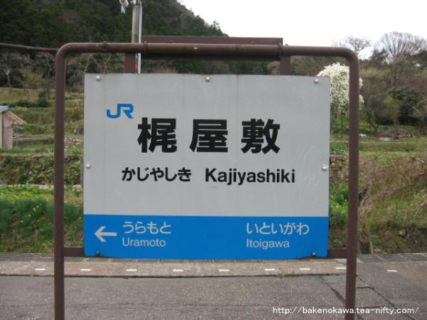梶屋敷駅の駅名標